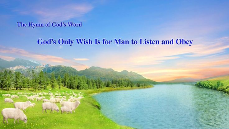 """The Hymn of God's Word """"God's Only Wish Is for Man to Listen and Obey"""" 