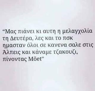 """2,183 """"Μου αρέσει!"""", 6 σχόλια - The Best Greek Funny quotes (@stixakiaa) στο Instagram: """"Yeah"""""""