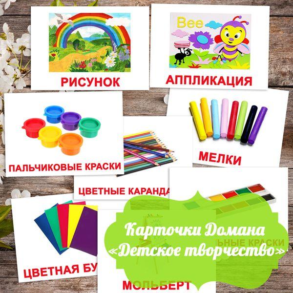 Картинки «Детское творчество», карточки по методике Глена Домана «Вундеркинд с пеленок»