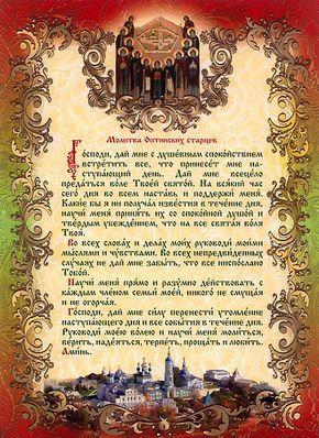 Молитва Оптинских старцев: