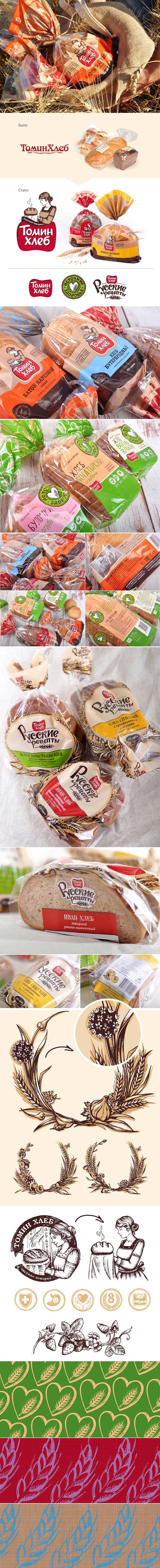 """Rebranding. Packaging design. The bread. Modern private bakery """"Tomin Bread"""". Branding Agency Pavlov`s design."""