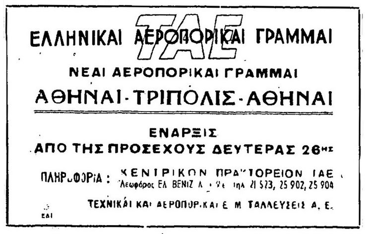 TAE Greek National Airlines, Αθήνα-Τρίπολις, 1948