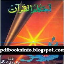 Ahkam ul Quran Pdf Islamic Book Free Download