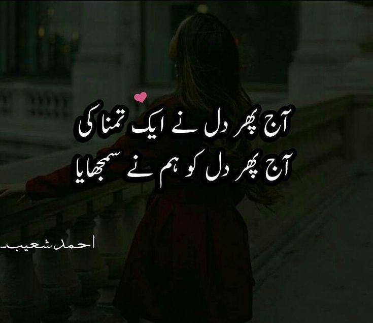 Best 25+ Urdu Funny Poetry Ideas On Pinterest