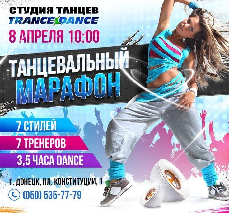 Танцевальный марафон в «Trance-Dance»  http://da-info.pro/poster/tancevalnyj-marafon-v-trance-dance  8 апреля студия современного танца «Trance-Dance» открывает свои двери всем кто любит танцевать. Усовершенствуйте свои знания и навыки на нашем Танцевальном марафоне с 7 мастер-классами: Hip-hop, popping, с-walk, сontemporary, Twerk, танцевальный фитнес, стрип пластика. Посетив их, вы приобретете, максимум знаний, проверите свои силы, а также зарядитесь позитивом и вдохновением. Помогут…