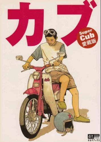 カブ Super Cub 愛蔵版 , http://www.amazon.co.jp/dp/4073072765/ref=cm_sw_r_pi_dp_ck3grb0P073M8