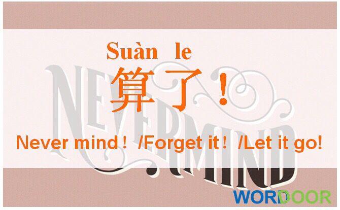 Wordoor Chinese - Useful daily sentences # Never mind!  / 算了! #chinese #mandarin…