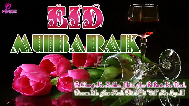 Poetry: EID Mubarak Wishes Images for Facebook and Eid Cards SMS