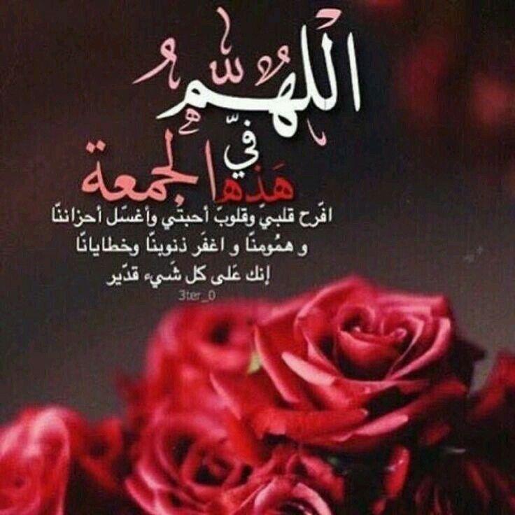آمين يارب جمعة مباركة Arabische Citaten Citaten