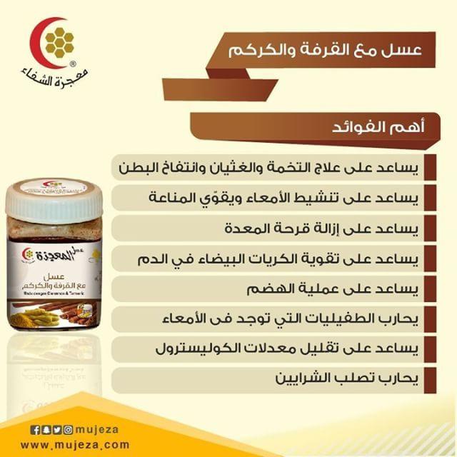عسل مع القرفة والكركم من أهم فوائده يساعد على علاج التخمة والغثيان وانتفاخ البطن يساعد على تنشيط الأمعاء ويقوي المناعة Medical Information Health Honey