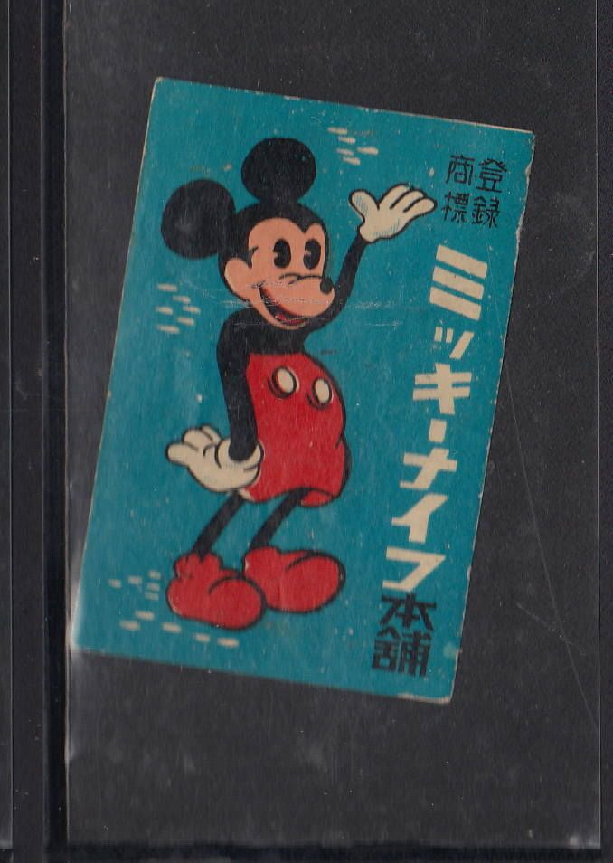 Old Matchbox label Japan Patriotic AEE22 Mickey