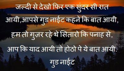 Shayari Hi Shayari: Best good night images shayari in hindi