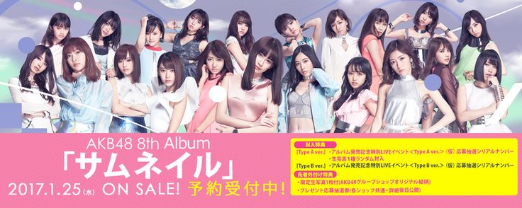 AKB48 8thアルバム「サムネイル」