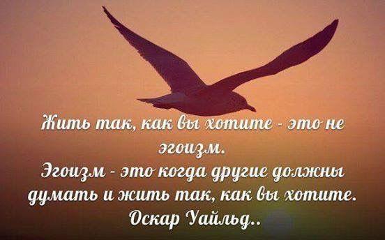 Жить так как вы хотите — это не эгоизм! | Skorbatyuk.com