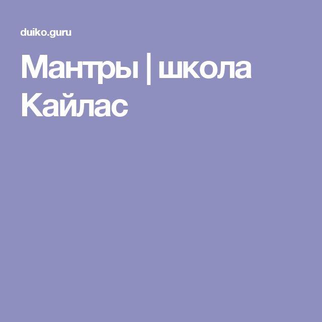 Мантры | школа Кайлас