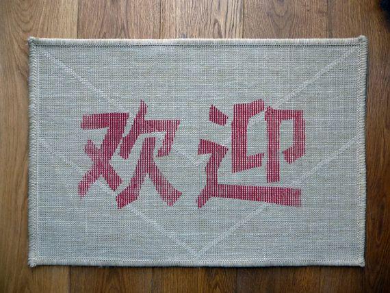 Welcome Chinese Character Door Mat