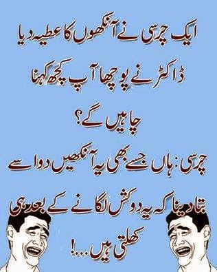 urdu latifay urdu latifay jokes in urdu charsi ki ankhain jokes pinterest jokes