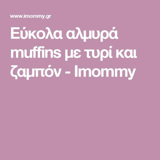 Εύκολα αλμυρά muffins με τυρί και ζαμπόν - Imommy