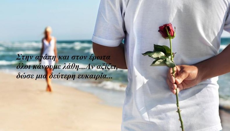 Στην αγάπη και στον έρωτα όλοι κάνουμε λάθη... Αν αξίζει, δώσε μια δεύτερη ευκαιρία...