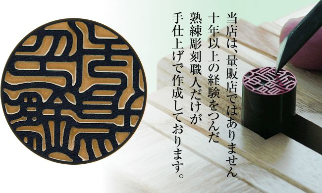 熟練彫刻職人が仕上げる手書き文字印鑑。この世に1本だけの偽造されにくい20年保証「手書き文字印鑑」