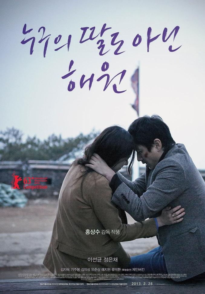 누구의 딸도 아닌 해원(2013)_홍상수_2013/5/14