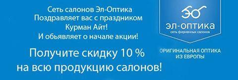 Поздравляем с праздником Курман Айт! Только сегодня Скидка 10% на всю продукцию салонов!