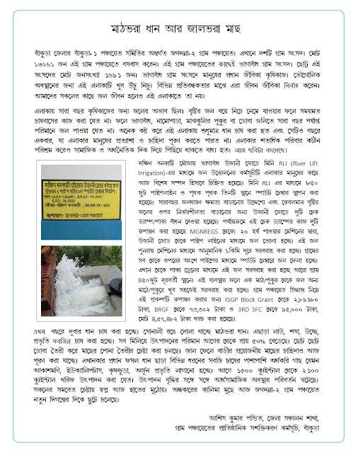 News from Gram Panchayats   Check out today's installment of News from Gram Panchayats for the inspiring success story of Jagadalla-2 Gram Panchayat, under #Bankura-1 #Panchayat Samiti, in Bankura district.  (Courtesy: #ISGPP DCU Bankura)