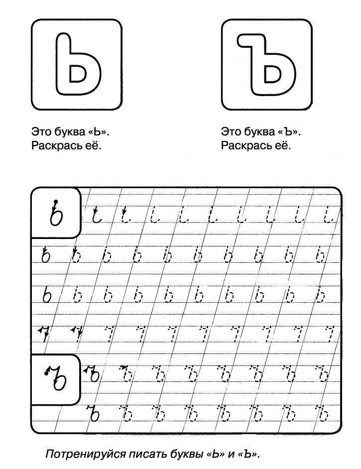 Раскраска пропись буквы Ъ и Ь