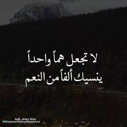 حكم وعبر عن الحياة بالصور صور حكم ومواعظ دينية عن الحب أكتب اسمك على الصور Quotes Arabic Quotes Arabic Calligraphy