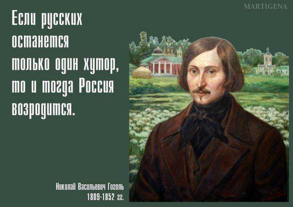 Никола́й Васи́льевич Го́голь — русский прозаик, драматург, поэт, критик, публицист, признанный одним из классиков русской литературы.