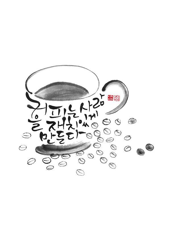 calligraphy_커피는 사람을 재치있게 만든다