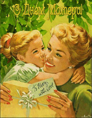 Картинка с поздравлением С днем Матери! - Поздравления открытки - Анимационные блестящие картинки GIF