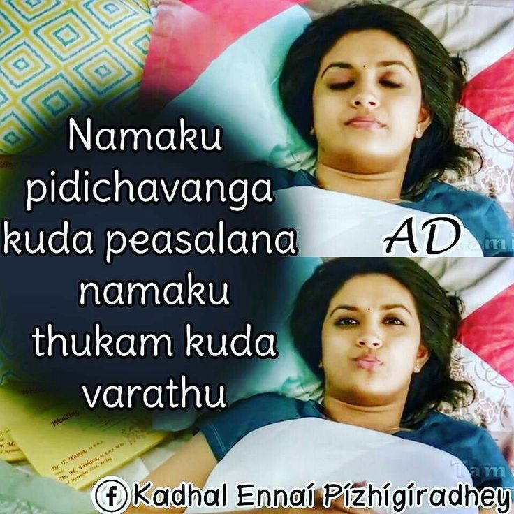 75+ Best Tamil Kavidaigal Images By Reihan Rilan On