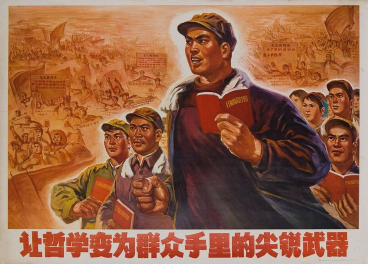 """c. 1970 """"Let Mao's Philosophy Be Our Strongest Weapon."""""""
