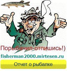 - Неважно любишь ли ты рыбалку.Но сам отдых на Природе когда квакают лягушата и комар гад сосет тебе кровь и костер запах дыма и шашлыка...Обалдеть!***