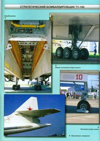 Bomb bay Tu-160