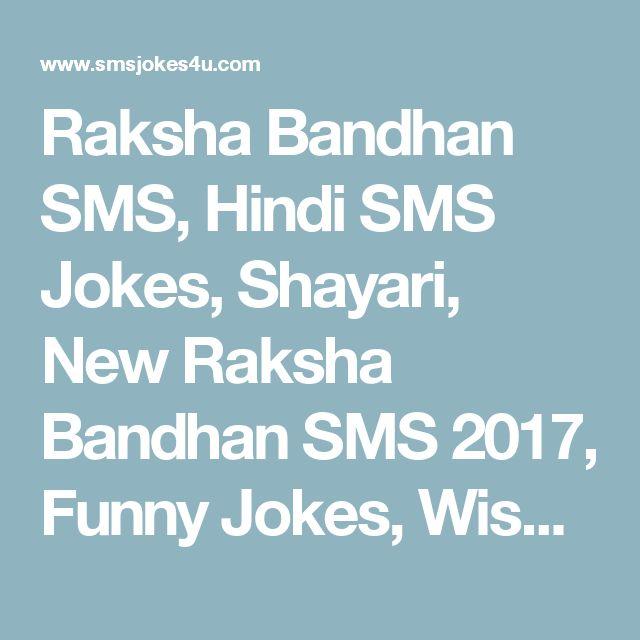 Raksha Bandhan SMS, Hindi SMS Jokes, Shayari, New Raksha Bandhan SMS 2017, Funny Jokes, Wishes
