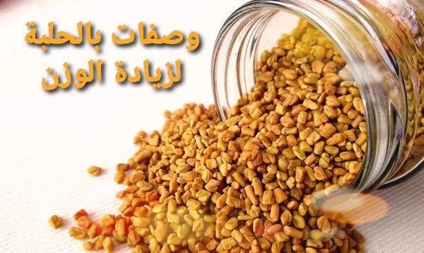 فوائد الحلبة المطحونة لزيادة الوزن والتسمين Food Vegetables Condiments