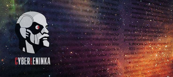 Научная электронная библиотека КиберЛенинка предоставляет возможность читать тексты научных статей бесплатно. Приглашаем к сотрудничеству научные журналы и издательства для публикации научных работ в открытом доступе (Open Access) и популяризации науки в России. CyberLeninka.