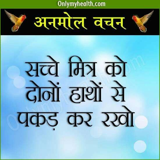 Quotes On Friendship And Love In Hindi: Hindi Quotes, Friendship
