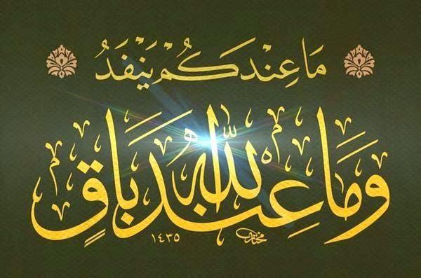 فن ابداع جمال لوحات خط عربي