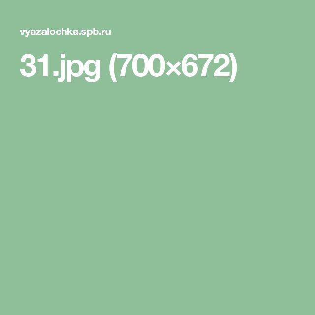 31.jpg (700×672)