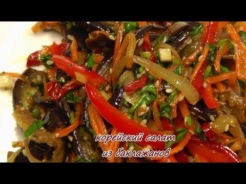 Хит корейской кухни, салат из баклажанов. Просто, вкусно, недорого. - YouTube