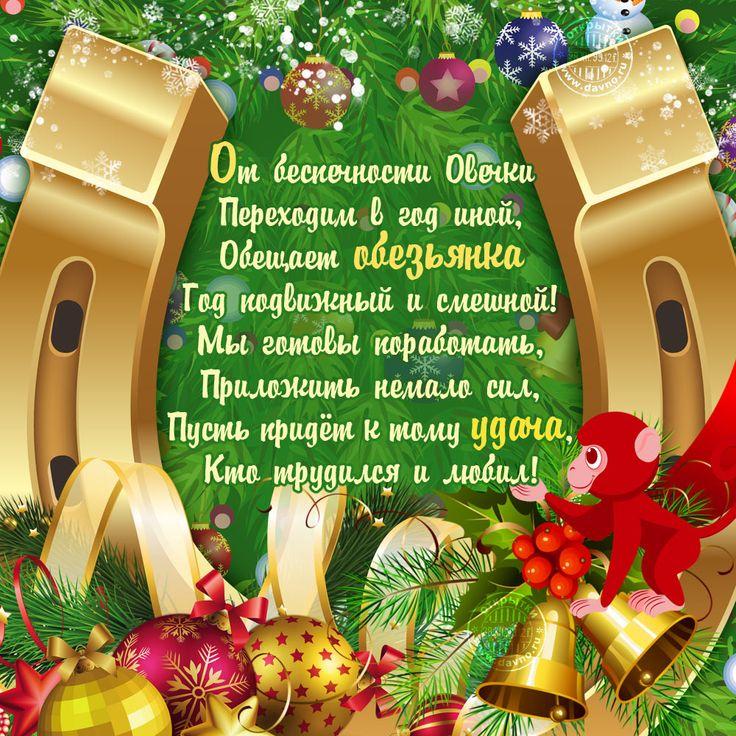 Красивая открытка со стихом в год обезьяны