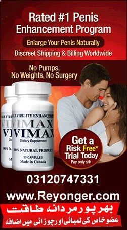 Vimax in Pakistan is a herbal product which not only increase size, but increse sex desire, increase stamina. Problem of Impotency and premature ejaculation, best solution is Vimax Pills in Pakistan. Today A common problem is small size organ.03120747331 www.reyonger.com