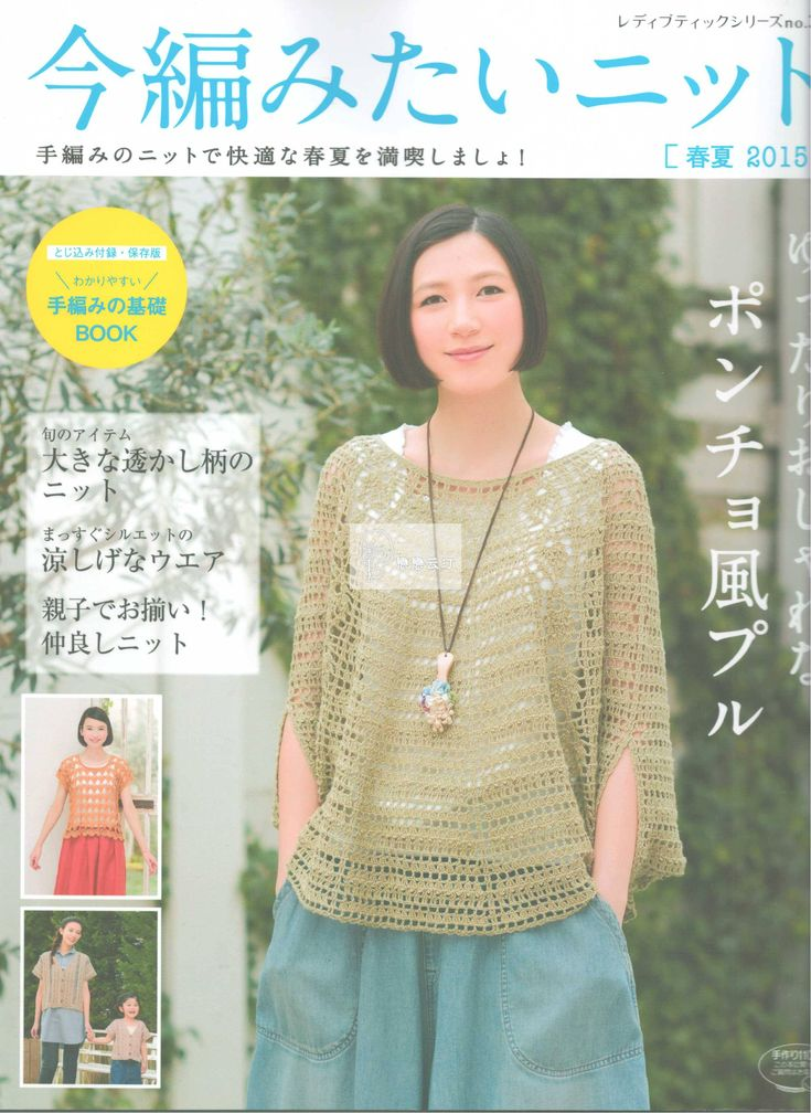 Now knitting want to knit S3946, 2015