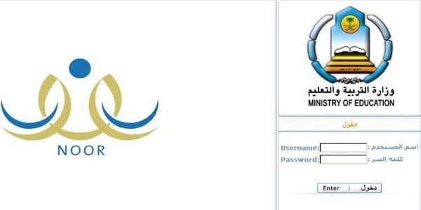 رابط نظام نور 1440 للاستعلام عن نتائج الطلاب بالسجل المدني ورقم الهوية لجميع المراحل التعليمية بالمملكة Ministry Of Education Education Tech Company Logos
