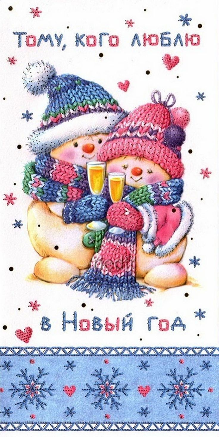 красивая обеспеченная открытки к новому году для любимого одним изображением