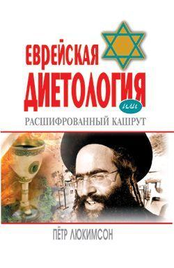 http://royallib.com/book/lyukimson_petr/evreyskaya_dietologiya_ili_rasshifrovanniy_kashrut.html  Диета по – израильски Израильские диетологи не рекомендуют делать упор на один продукт или даже несколько. Диета в их понимании состоит не в исключении из рациона определенных продуктов, а в их рациональном потреблении с учетом совместимости.