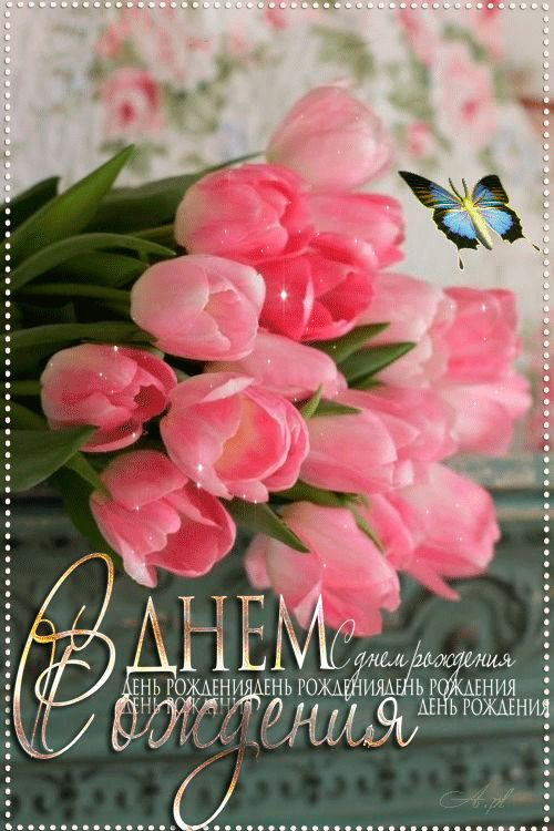 Розовые тюльпаны в день Рождения девушке - С Днем Рождения